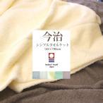 タオルケット 今治 今治タオルケット シングル 送料無料 マイヤーカラー ケット シングルサイズ 145×190cm