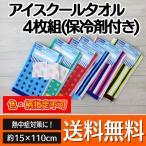 �����������륿���� ������դ� 4����/�ޥե顼������/������ �Ҥ���/COOL Ǯ����к�/�ʥ��� ���ť���/ict-towel-4
