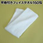 【平地付きフェイスタオル】綿100% 34×86cm 160匁 ホワイト