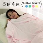 タオルケット シングルサイズ/タオルケット ドビー織り/ブロッグ模様/市松模様/綿100%