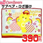 ケアベア・ひざ掛け 70×100cm / FUNSINE BEAR ブランケット 毛布 キャラクター