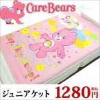 ケアベア ジュニアケット タオルケット CARE BEARS キャラクター 激安 綿100% 110×150cm