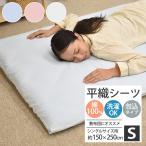 平織りシーツ  フラットシーツ シングルサイズ 150×250cm
