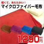 マイクロファイバー毛布 140×200cm / ブランケット フリース PMF10001