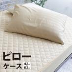 枕カバー まくらカバー ピローケース 43×63cm PRC4043
