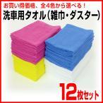 【洗車用タオル12枚セット(雑巾・ダスター)】全4色 綿100% 34×50cm 180匁 / ぞうきん