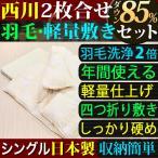 西川 布団セット シングル 2点セット 2枚合わせ羽毛布団 ダウン85% 軽量 敷き布団 四つ折り