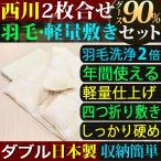 西川 布団セット ダブル 2点セット 2枚合わせ羽毛布団 グースダウン90% 軽量 敷き布団 四つ折り