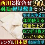 西川 布団セット シングル 2点セット 2枚合わせ羽毛布団 グースダウン90% 軽量 敷き布団 四つ折り