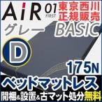 ショッピング西川 西川エアー 01 ダブル ベッドマットレスタイプ ベーシック AiR BASIC 175N グレー 東京西川 ポイント10倍