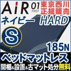 ショッピング西川 西川エアー 01 シングル ベッドマットレスタイプ ハード AiR HARD 185N ネイビー 東京西川 ポイント10倍