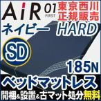 ショッピングネイビー 西川エアー 01 セミダブル ベッドマットレスタイプ ハード AiR HARD 185N ネイビー 東京西川