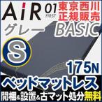 ショッピング西川 西川エアー 01 シングル ベッドマットレスタイプ ベーシック AiR BASIC 175N グレー 東京西川 ポイント10倍