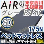 ショッピング西川 西川エアー 01 セミダブル ベッドマットレスタイプ ベーシック AiR BASIC 175N グレー 東京西川 ポイント10倍