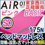 ショッピング西川 西川エアー 01 セミダブル ベッドマットレスタイプ ベーシック AiR BASIC 175N ピンク 東京西川 ポイント10倍