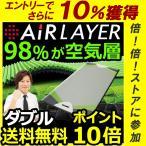 ショッピングair 西川エアー エアレイヤー ダブル ハード AiR LAYER 東京西川 ポイント10倍