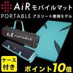 ショッピング西川 西川エアー ポータブル モバイルマット シングル AiR PORTABLE MOBILE 東京西川 マットレス 専用ケース付 ポイント10倍