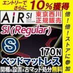 ショッピング西川 西川エアー SI シングル ベッドマットレスタイプ レギュラー AiR Regular 170N 東京西川 ポイント10倍