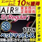 ショッピング西川 西川エアー SI セミダブル ベッドマットレスタイプ レギュラー AiR Regular 170N 東京西川 ポイント10倍