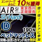 ショッピング西川 西川 エアー SI-H ダブル ベッドマットレス ハード AiR Hard 190N 東京西川 西川エアー ポイント10倍