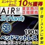 ショッピング西川 西川エアー SI-H セミダブル ベッドマットレスタイプ ハード AiR Hard 190N 東京西川 ポイント10倍