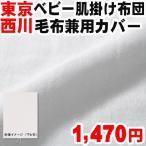 西川 ベビー 肌掛け布団カバー 兼用 毛布カバー 綿100% ガーゼ