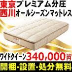 10%OFFクーポン 西川 ポケットコイルマットレス 交互配列分圧タイプ ワイドクイーン 日本製