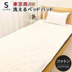 ベッドパッド シングル 西川 洗える 中わた 綿100% コットン 抗菌 防臭 東京西川