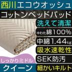ショッピング西川 ベッドパッド クイーン 綿100% 洗える コットン 東京西川 防汚加工 エコウォッシュ ミラクルリリースW加工 綿パッド ベッド パッド