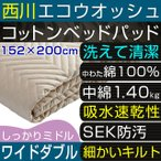 ショッピング西川 ベッドパッド ワイドダブル 綿100% 洗える コットン 東京西川 防汚加工 エコウォッシュ ミラクルリリースW加工 綿パッド ベッド パッド