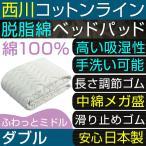 ショッピング西川 ベッドパッド ダブル 綿100% 洗える 脱脂綿 コットン 東京西川 日本製 コットンラインパッド アミノピュア加工 綿パッド ベッド パッド