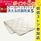 ショッピング西川 ベッドパッド シングル 洗える ウール 東京西川 抗菌 防臭 消臭 光触媒 日本製 光の力で抗菌防臭消臭