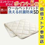 ショッピング西川 西川 ベッドパッド 洗える ウール 抗菌・消臭・防汚 セミダブル