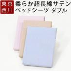 ショッピング西川 西川 ベッドシーツ ダブル ボックスシーツ 日本製 綿100% 60サテン 円周ゴム入り ラップシーツ 約20cmまでのマットレスに対応