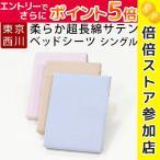 ショッピング西川 西川 ベッドシーツ シングル ボックスシーツ 日本製 綿100% 60サテン 円周ゴム入り ラップシーツ 約20cmまでのマットレスに対応