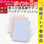 ショッピング西川 西川 ベッドシーツ セミダブル ボックスシーツ 日本製 綿100% 60サテン 円周ゴム入り ラップシーツ 約20cmまでのマットレスに対応