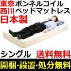 ショッピング西川 2,000円OFFクーポン 西川 ベッドマットレス ボンネルコイル シングルサイズ 日本製 ポイント2倍