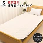 ベッドパッド シングル 洗える ウール 東京西川 抗菌 防臭 ウォッシャブル 羊毛