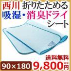 ショッピング西川 東京西川 除湿シート おりたためる  ドライ シート シングル 消臭 センサー付