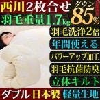 羽毛布団 2枚合わせ ダブル 西川 2枚重ね ホワイトダック ダウン 85% 日本製 国産