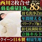 ショッピング西川 羽毛布団 クイーン 2枚合わせ 西川 2枚重ね ホワイトダック ダウン 85% 日本製 国産