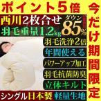 ショッピング西川 今だけ500円OFFクーポン 羽毛布団 シングル 2枚合わせ 西川 2枚重ね ホワイトダック ダウン 85% 日本製 国産