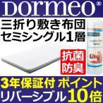 ドルメオ マットレス セミシングル Dormeo 三つ折り 敷きふとん 1層 1211
