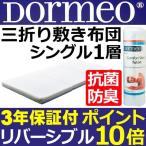 【ポイント10倍】ドルメオ マットレス シングル Dormeo 三つ折り 敷きふとん 1層
