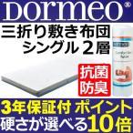 【ポイント10倍】ドルメオ マットレス Dormeo 三つ折り 敷きふとん 2層 シングル 高反発