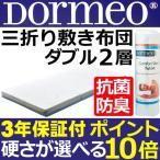【ポイント10倍】ドルメオ マットレス Dormeo 三つ折り 敷きふとん 2層 ダブル 1234