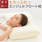 ショッピング西川 ポイント10倍 西川 エンジェルフロート 枕 選べる3つの高さ ウレタン やさしく支えるマシュマロタッチ 日本製