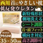 枕まくら 西川 新 首にやさしい枕  低反発 やわらかめ 50×35cm