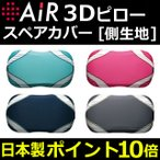 西川エアー 3D ピロー 枕 AiR エアー3D スペアカバー [Al0010] SWEET スウィート TOUGH タフ 東京西川