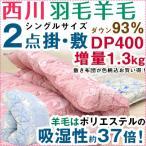 布団セット 西川 シングル 羽毛 羊毛 2点セット ダウン93% 増量 1.3kg 羊毛敷き布団 色柄込 掛け 敷き 送料無料